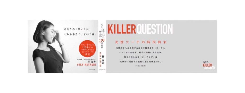 『リーダーを目醒めさせるKILLER QUESTION』