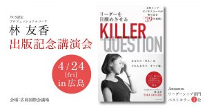 リーダーを目醒めさせる KILLER QUESTION